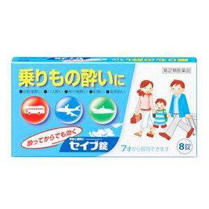【第2類医薬品】セイブ錠 8錠 2個 小林薬品工業