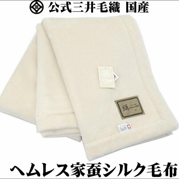 家蚕 極めた ホワイト シルク毛布【四辺もシルク】 公式三井毛織 180x210cm ダブルロングサイズ 日本製KC219 送料無料【autumn_D1810】