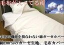 日本製 毛布 カバー シングルサイズ ナチュラル 綿 100% 公式 三井毛織 国産 送料無料 2