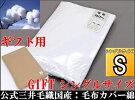 ギフト用日本製毛布カバーシングルサイズナチュラル綿100%公式三井毛織国産ギフト用