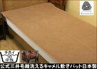 公式三井毛織国産厳選プレミアムキャメル敷き毛布パットシングルサイズ洗える105x205cmKSS16500S