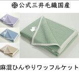 公式三井毛織 リネン混 ワッフルケット シングル 140x200cmグリーン色HT461G 送料無料