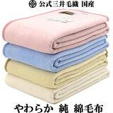シングルサイズ 公式三井毛織 厚手 純粋 綿毛布 洗える ロイヤルソフト 二重織り毛布 送料無料