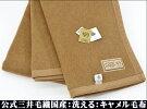 シングル三井毛布洗えるプレミアムキャメル毛布(毛羽部)140x200cmウールマーク付天然色14%off