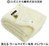 再入荷/掛け シングル白 メリノ ウールマイヤー毛布 洗える 日本製 オフホワイト天然色【送料無料】