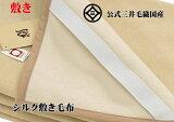 再入荷/公式三井毛織 洗える シルク 敷き 毛布 パット シングル 100x200cm 日本製 送料無料 s454 ベージュ色 【bousai_d19】