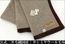 公式三井毛織カシミヤ50%ウール50%毛布(毛羽部)シングル国産ウールマーク付き