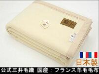 公式三井毛織国産フランスメリノウールプレミアム毛布シングルサイズ
