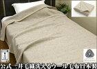 再入荷/公式三井毛織洗える無染色ウール毛布(毛羽部)140x200cm「シングル」ウールマーク付日本製送料無料