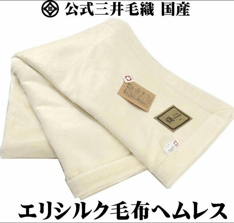 エリシルク 極めた ホワイト シルク毛布【四辺もシルク】 公式三井毛織 140x200cm シングルサイズ 日本製ES329 送料無料【autumn_D1810】