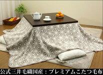 超長方形公式三井毛織国産洗えるプレミアムこたつ毛布190x260cmグレイ色39.5%off
