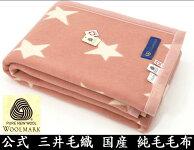 公式三井毛織ウール毛布(毛羽部)140x200cm「シングルサイズ」ウールマーク付日本製ピンク色