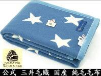 公式三井毛織ウール毛布(毛羽部)140x200cm「シングルサイズ」ウールマーク付日本製ブルー色