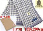ギフト用公式三井毛織ウール毛布(毛羽部)140x200cm「シングルサイズ」ウールマーク付日本製ブルー色ギフト用