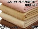 綿毛布コットン毛布シングルサイズたて糸も横糸も綿100%二重織り綿毛布公式三井毛織日本製送料無料
