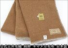 三井毛布あたたかい毛布キャメル毛布シングルサイズウールマーク付き公式三井毛織日本製送料無料K77