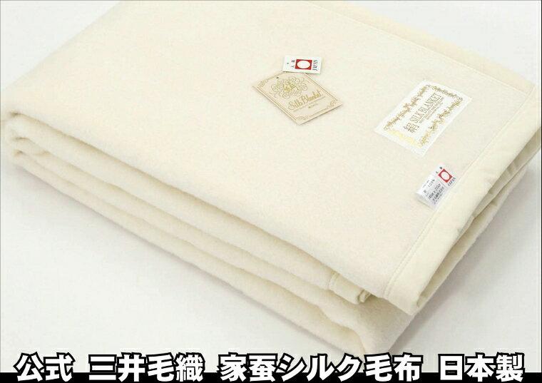 公式三井毛織 家蚕 シルク毛布 キングサイズ 250x210cm 二重織り毛布 日本製 送料無料【autumn_D1810】KN310