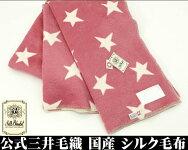 日本製三井毛布厳選柔らかシルク毛布(毛羽部)ヘリは絹【シングル】ピンク