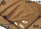 洗えるキャメル毛布公式三井毛織国産ウールマーク付きポリシャー仕上げ送料無料J-200