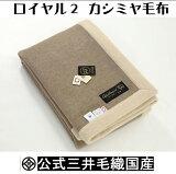 ロイヤル2 カシミヤ毛布(毛羽部) シングルサイズ 公式三井毛織 国産 ウールマーク付き 送料無料