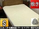敷毛布パットシングルサイズホワイト色メリノウールマイヤー毛布洗える日本製【送料無料】