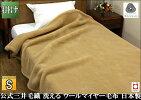 掛けシングルベージュ色メリノウールマイヤー毛布洗える日本製