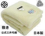 四周年記念 洗える 敷き毛布 ウールマイヤー 敷き シングル 100x205cm 公式三井毛織 国産 送料無料 ESK119 【同じウールで敷き毛布にリニュアル】