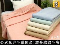 公式三井毛織超長綿純粋綿100%毛布国産シングルロングサイズ
