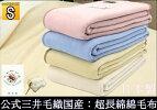 シングルサイズ公式三井毛織国産厚手エジプト超長綿たっぷり純粋綿毛布洗えるロイヤルソフト【たて糸綿に変更】