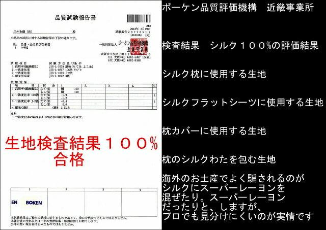三井毛布洗えるシルク100%フラットシーツ国産/サテン生地