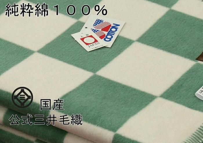 シングル 純粋 綿毛布 綿100% 公式三井毛織国産 送料無料 市松柄 CO909G