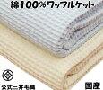 アメリカ綿綿ワッフルケットシングル140x200cm公式三井毛織国産送料無料ブルー色CO935