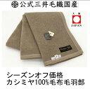 再入荷/お得な価格/カシミア毛布 洗える カシミヤ毛布 二重...