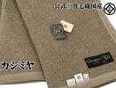 シーズンオフ価格/カシミア毛布洗えるカシミヤ毛布二重織り毛布シングルウールマーク検査合格公式三井毛織国産送料無料