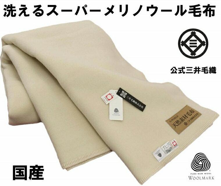 公式三井毛織 洗える スーパー メリノ ウール毛布 【5周年記念還元毛布】 送料無料 ME6907SS