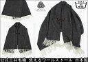 公式三井毛織 ブランケット ショール/スローケット/ひざ掛け/毛布 日本製 ウールマーク付き 洗える
