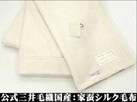 シングル襟元折り返しのプレミアムシルク毛布公式三井毛織日本製ナチュラルホワイト140x200cm