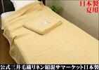 シルクとリネンの三層構造ガーゼケットシングル日本製公式三井毛織140x190cm夏用送料無料