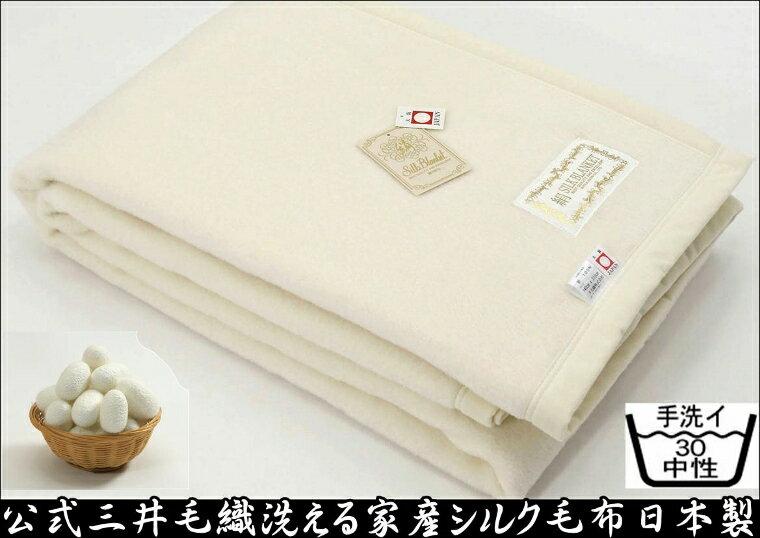 公式三井毛織 洗える 家蚕 シルク毛布 シングルサイズ 140x200cm 二重織り毛布 日本製 送料無料【autumn_D1810】