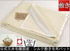 シングル国産プレミアム洗えるシルク敷き毛布パット100x200cm公式三井毛織送料無料オフホワイト