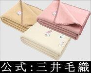 公式三井毛織純粋綿綿毛布シングルこだわり二重織り洗濯日本製【10P26Mar16】