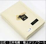 日本製極上メリノウール毛布ゴールドマーク合格ウールマーク合格【エクストラスーパーファイン合格/スリープインメリノ合格】【4種類の基準に合格毛布】10P13Dec15