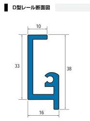 インテリア雑貨額吊.D型ピクチャーレールセットアルミ色壁面用1m
