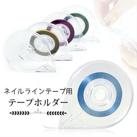 【ネコポス対応】ネイルラインテープ用 テープケース テープホルダー ラインネイルシール ネイル用品