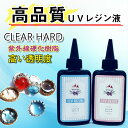 uvレジン液 大容量【ネコポス対応】クリアハード Clear Hard...