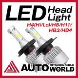 LEDヘッドライト H4 hi/lo H8 H11 HB3 HB4 8000LM ヘッドライト (LED-S2)【送料無料】【コンビニ受取対応商品】