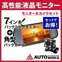 バックミラーモニター バックカメラセット 7インチ (M0710-117)【送料無料】【コンビニ受取対応商品】