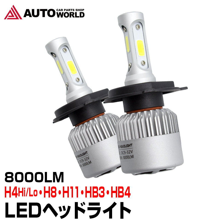 LEDヘッドライト H4 hi/lo H8 H11 HB3 HB4 8000LM 防水 一体型 バラスト不要 (LED-S2)最強 ルーメン フォグランプ【送料無料】【…