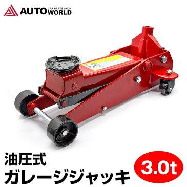 フロアジャッキ 3t 油圧式 ガレージジャッキ 油圧ジャッキ ローダウンジャッキ (T83502)【送料無料】