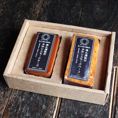 ミツマル燻製所・手作りスモークチーズ1本とスモークベーコン1個のギフトセット